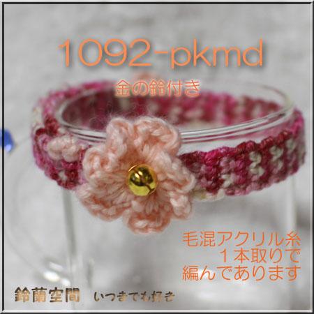 1092-pkmd.jpg