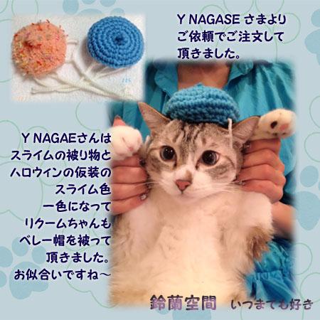 Y_NAGASE_sama_rikuumutyan_berebou2.jpg