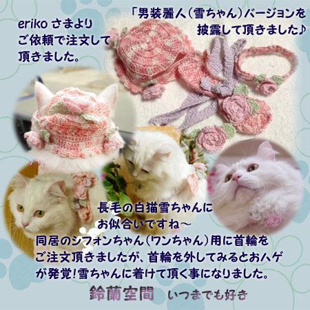 eriko_sama_hanesu_asakokagebou_rittaihanakubiwa_kosazyu.jpg