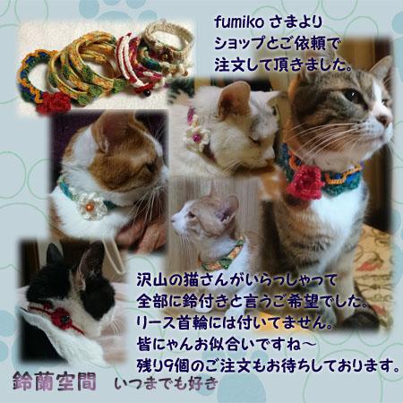 fukiko_sama_risukubiwa_sutakuroyurukubiwa_hakubiwa.jpg