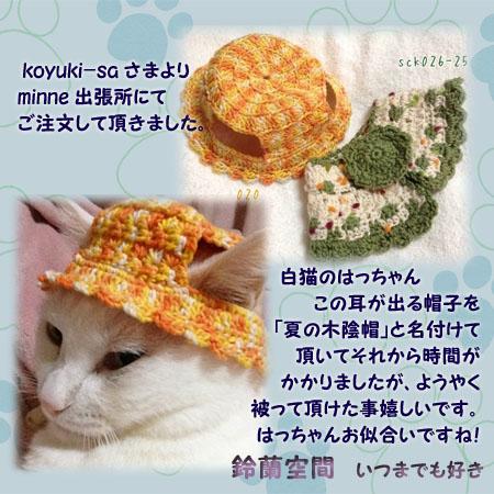 koyuki-sa_sama_hattyan_kokagebou_kepu.jpg