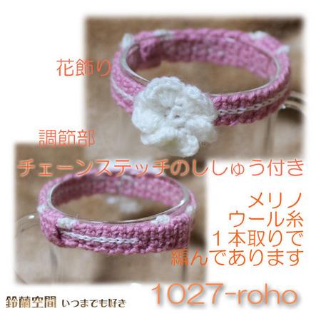 1027-roho.jpg