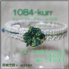 1084-kurr.jpg