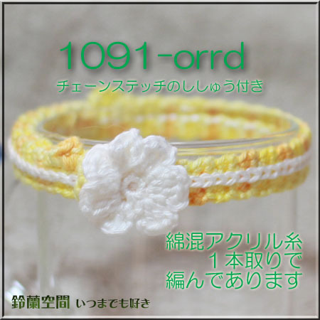 1091-orrd.jpg