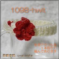1098-hwit.jpg