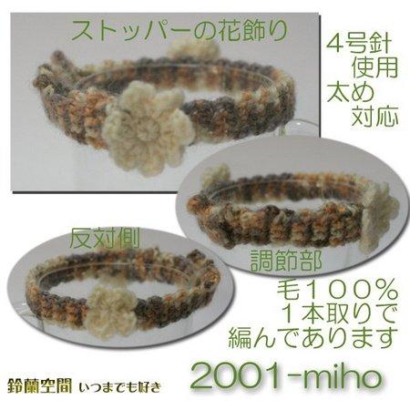 2001-miho.jpg