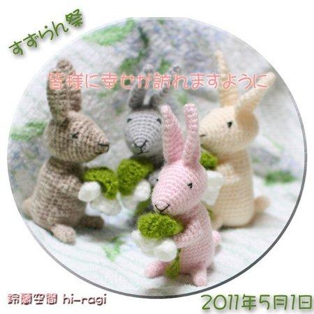 20110501suzuransais.jpg
