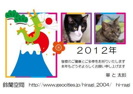 2012nenga1.jpg