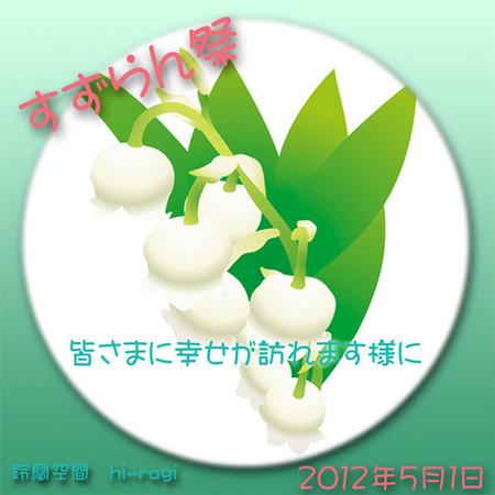 2012suzuransais.jpg