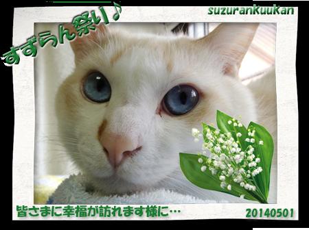 20140501suzuransai.png