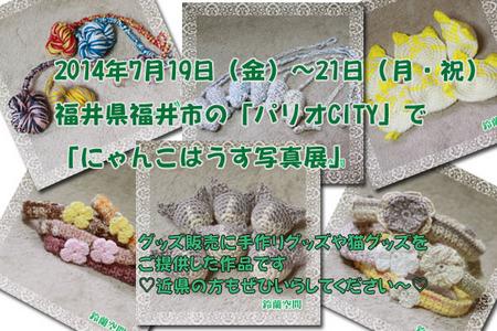 201407nyankohaususyasintenyou_sakuhin.jpg