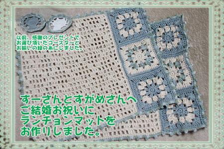 201407susan&sugamesan_gokekkonoiwai_rantyonmatto.jpg