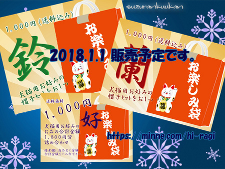 2018nenshiyou_otanosimibukuro.jpg