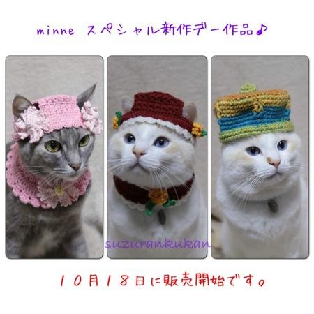 スペシャル新作デー