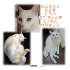 m_anikokyusama_nikotyan_mihon.jpg