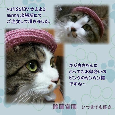 yu1126137_sama_kankanbou.jpg