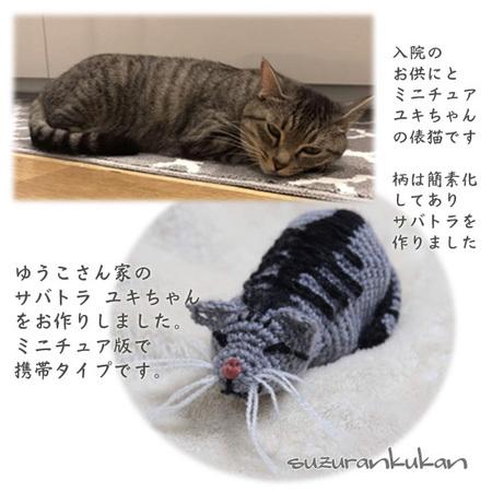 yuukosama_sabatora_yukityan_tawaraneko.jpg