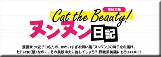 ヌンヌン日記 〜 漫画家 六花チヨの飼い猫ヌンヌンのまいにち   i-VoCE: